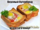 Горячий бутерброд за 5 минут - Простой рецепт