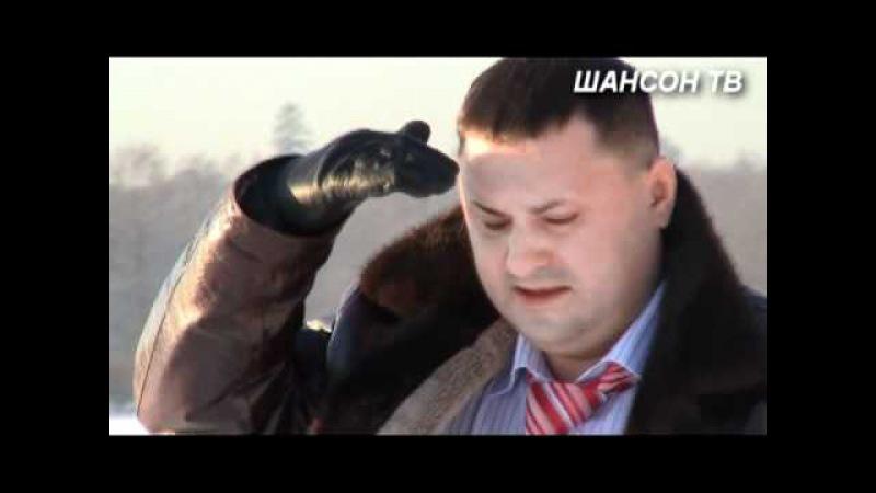 Шансон Игорь Колюха песня Отец