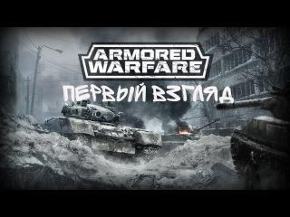 Armored Warfare Обзор!Первый Взгляд!