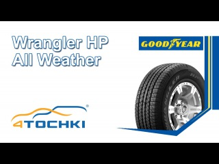 Всесезонная  шина Goodyear Wrangler HP All Weather. Шины и диски 4точки - Wheels & Tyres 4tochki