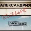 Подслушано Васильевка-Александрия...