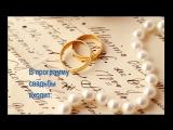 Рома и Наташа пригласительное на свадьбу