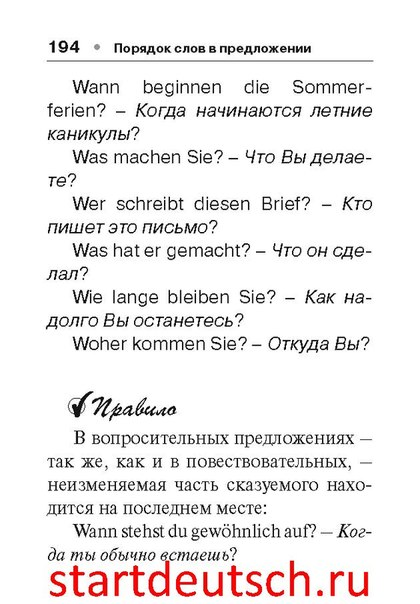 Презентация Порядок Слов В Немецком Языке