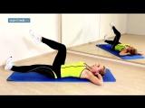 Как быстро убрать живот! Упражнения фитнес для дома!