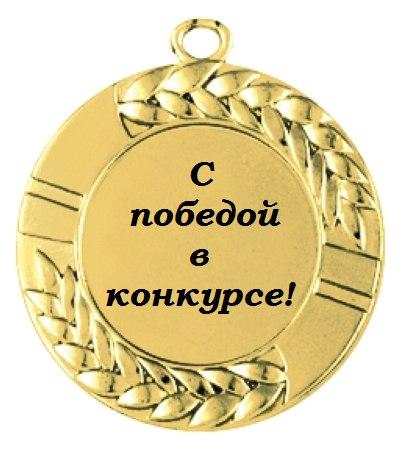 Поздравление с победой в конкурсе в коллеге