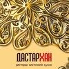 "Ресторан ""Дастархан"" г.Пушкино"