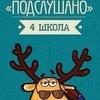 Подслушано школа 4   Первоуральск
