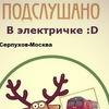 Подслушано в электричке Серпухов<=>Москва