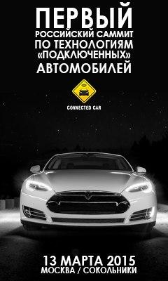 13 марта 2015 года в московском КВЦ «Сокольники» пройдёт саммит Connected Car, посвященный автомобильным приложениям.