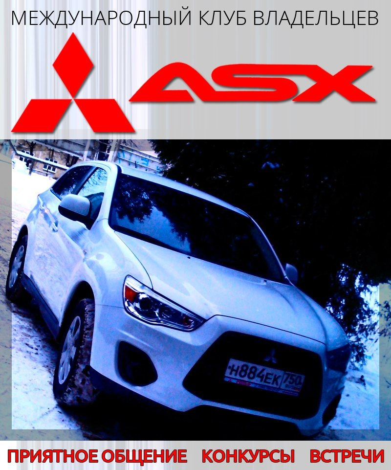 Клуб владельцев Mitsubishi ASX