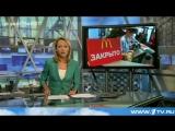 Макдоналдс ЗАКРЫЛИ!!! ( McDonald`s )