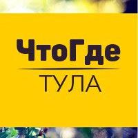 chto_gde_tula