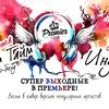 Клуб Премьер (Тула) - официальная версия