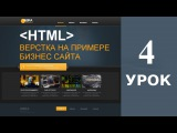 HTML верстка на примере бизнес сайта: Урок 4 (HTML5 и параллакс)