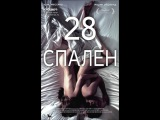 «28 спален» (28 Hotel Rooms, 2012) смотреть онлайн в хорошем качестве HD