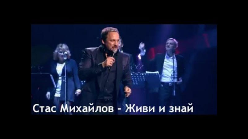 Стас Михайлов - Живи и знай