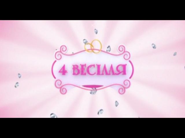 Чотири Весілля. Закарпаття - Вишневе - Хотин - Лубни - Дивитися, смотреть онлайн - 1plus1.ua