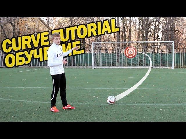 Обучение крученому удару   Curve tutorial. Bend it like Beckham