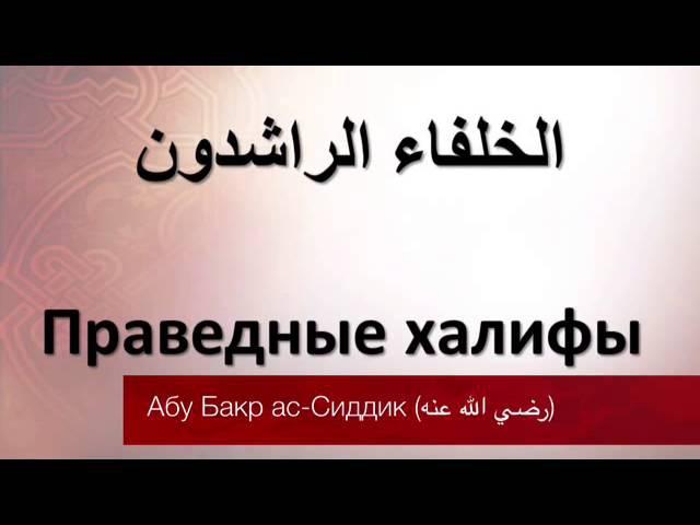Абу Бакр ас-Сиддик (رضي الله عنه) / Надир абу Халид