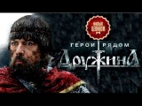 Дружина (2015) 6-часовой исторический сериал.  Фильм Целиком!