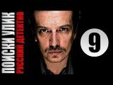 Поиски улик 9 серия (2014) Детектив криминал фильм кино сериал | HD 1080