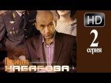 Принцип Хабарова / Заклятые друзья HD 2 серия из 16 детектив криминал сериал