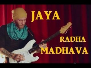 JAYA RADHA MADHAVA (feat Lera Green from Wired Aloud - Лера Грин)