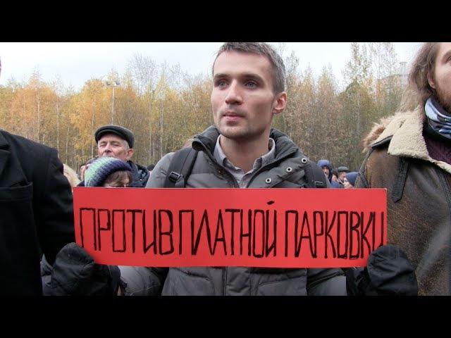 Митинг против платной парковки в Москве
