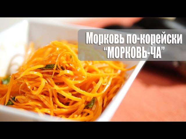 Рецепт: Морковь по-корейски (морковь-ча)   Вкусные салаты на Кухне Дель Норте