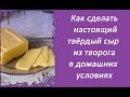 Как сделать настоящий твёрдый сыр из творога в домашних условиях быстрый простой и дешёвый рецепт