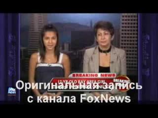 12-ти летняя девочка в США рассказала по ТВ о Осетии