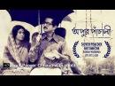 Apur Paayer Chhaap | Apur Panchali | Arijit Singh | Kaushik Ganguly | Parambrata | Parno  | 2014