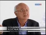 Белая студия. Владимир Косма (2014)