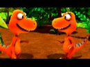 Мультфильмы для детей Поезд динозавров: Быстрые друзья, Зубы Тиранозавра, 6 серия