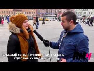 Опрос: русскую молодежь спросили, что они знают о кавказцах!