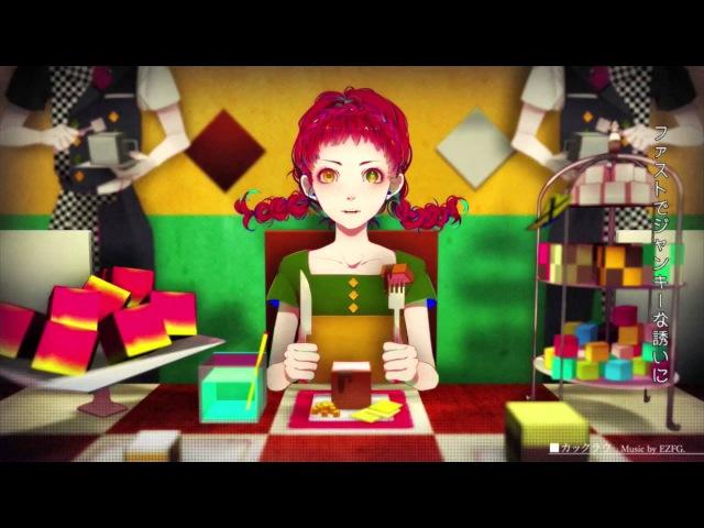 【SQUARE06】Original MV「カックラウ」(Kakkurau)ver.秋赤音【CV:小松未可子】〜produced by 秋赤音(AKIAKANE)1231