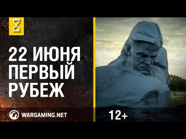 22 июня. Первый рубеж. Брестская крепость.
