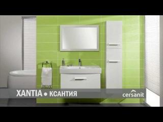 Cersanit Mebel ЕвроСантехника в Астрахани