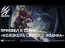 """Доктор Кто - Приквел к серии """"Колокола Святого Иоанна"""" [RUS DUB]"""