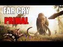 Far Cry Primal — Взгляд изнутри ¦ ТРЕЙЛЕР