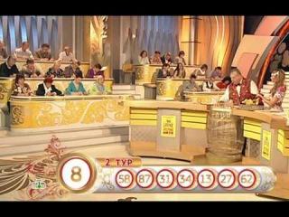 Русское лото тираж 1044 и Жилищная лотерея 98 тираж