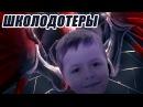 ШКОЛОДОТЕРЫ 46 - BroodMother 2 DOTA 2