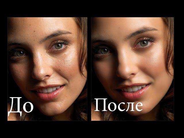 Уроки Photoshop Ретушь фотографии Retouch photos