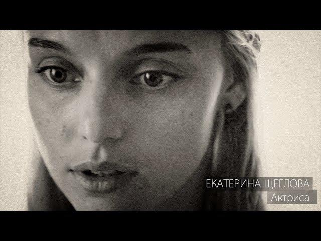 Екатерина Щеглова читает стихи Дельфина