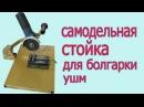 Самодельная стойка для болгарки. Homemade stand for grinder.