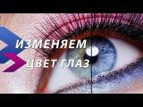 Как изменить цвет глаз в фотошопе  (How to Change Eye Color in Photoshop)\\р0з