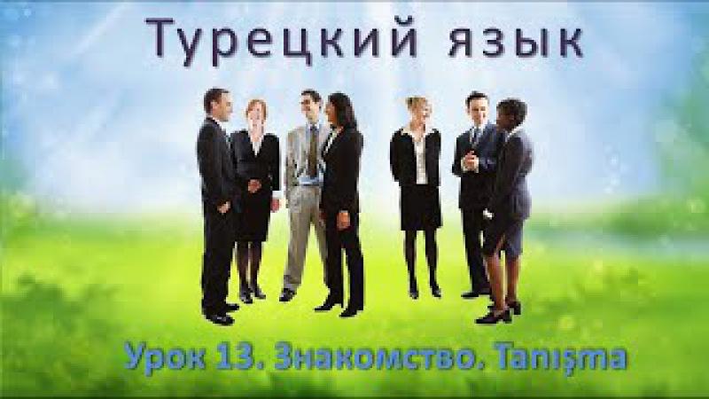 Турецкий язык. Урок 13. Знакомство. Tanışma » Freewka.com - Смотреть онлайн в хорощем качестве