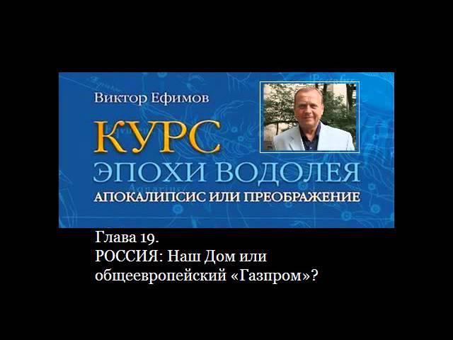 В А Ефимов КУРС ЭПОХИ ВОДОЛЕЯ Часть 2 аудиокнига
