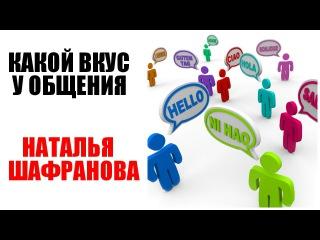 Какой вкус у общения.  Наталья Шафранова на Баланс ТВ