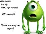 Клан Resolute Кассиопея КХ Инвент 1-1 10.12.2014 Perfect World